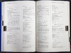 日用品・化粧品業界名鑑